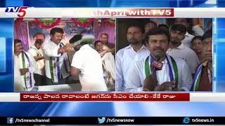 YCP Leader KK Raju Face to Face | AP Elections 2019 | TV5 News