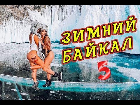 ЖАРКИЙ выпуск! ПЬЯНЫЙ Байкал (полная версия)