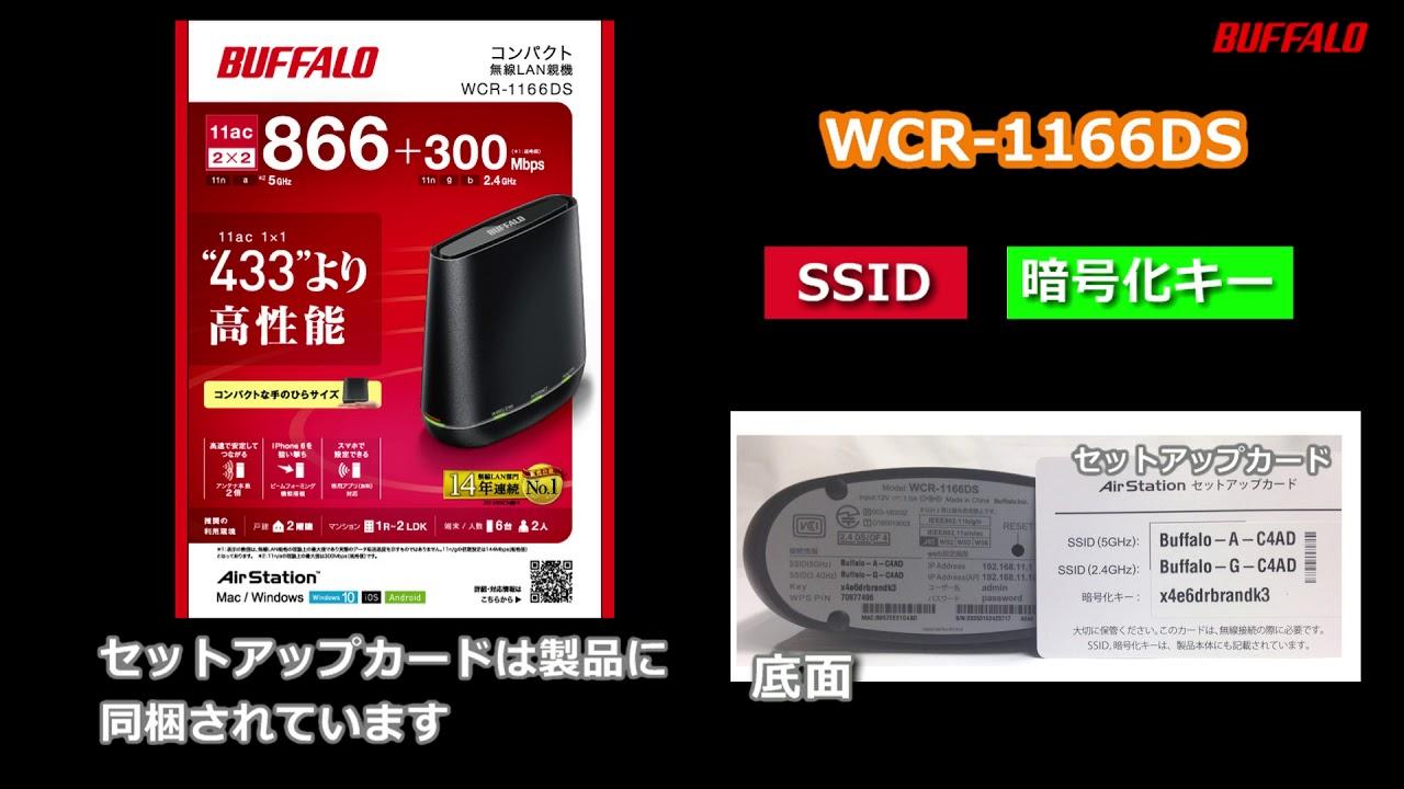 f0327b3791 Wi-FiルーターのSSIDと暗号化キー(Wi-Fiパスワード)の確認方法   バッファロー