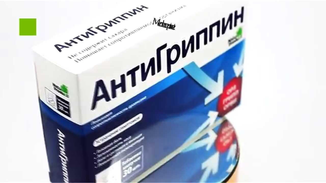 Медрецепт АнтиГриппин таблетки шипучие 30 шт YouTube