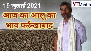 19 जुलाई 2021/ आज का आलू का भाव ए.के. कोल्ड कमालगंज, फर्रुखाबाद / Potato market price today