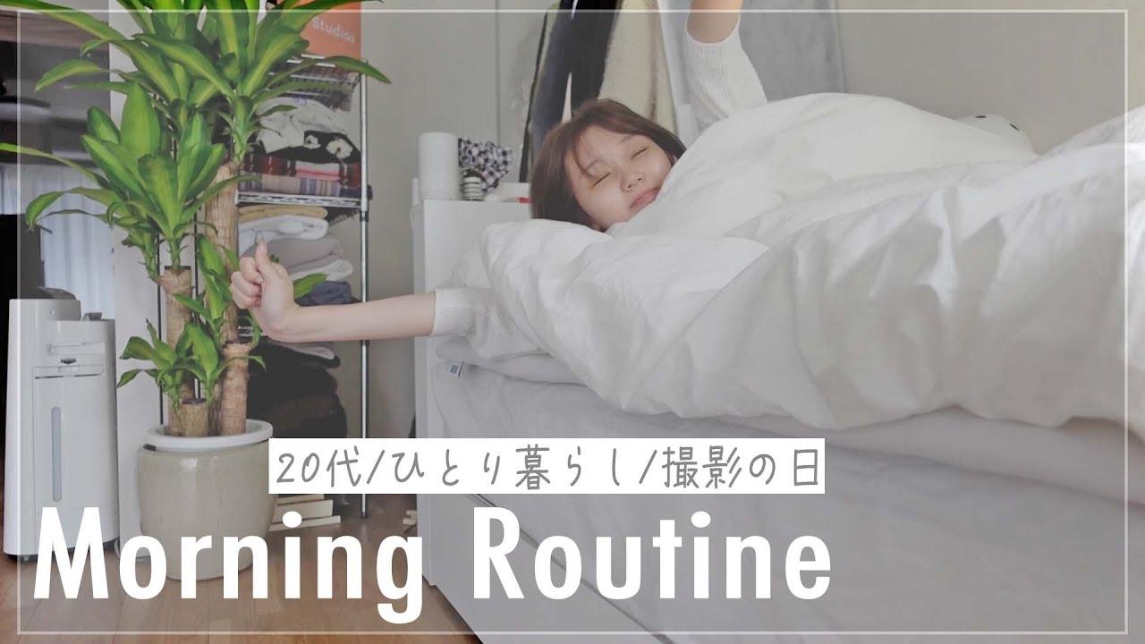 【モーニングルーティン】20代一人暮らしの最近の朝習慣〜スキンケア・朝食・メイク〜【撮影がある日】