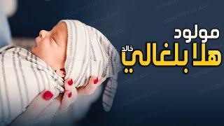 شيلة مولود جديد 2020 هلا بلغالي ياهلا شيلات مولود باسم خالد مجانيه بدون حقوق
