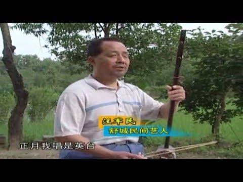 Shucheng xiao diao huqin shu 舒城小调胡琴书 from Anhui, China