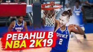 ИГРАЕМ В NBA! / ГЕРМАН VS НЕЧАЙ - ФИНАЛЬНАЯ БИТВА!