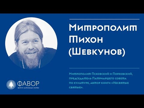 Смотреть Митрополит Тихон (Шевкунов) | Форум Фавор 2018 онлайн