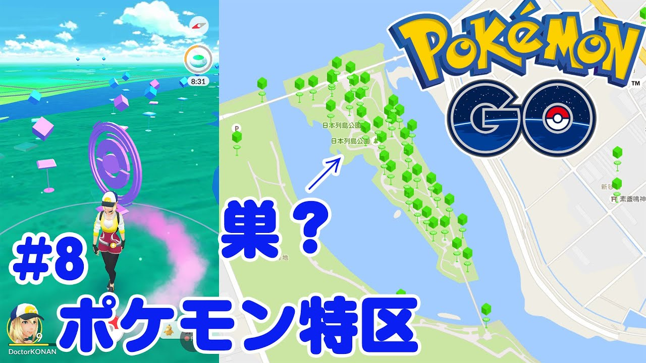 special area! pokemon go in aichi japan i captured pokemon! tips