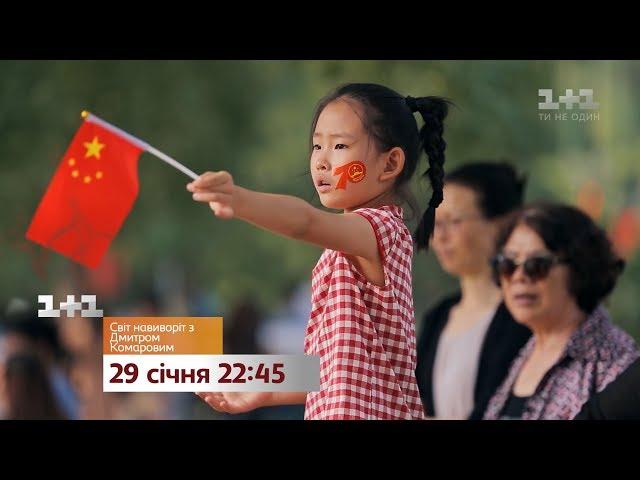 """Самая масштабная премьера года – """"Мир наизнанку"""" в Китае. Смотри 29 января на 1+1"""