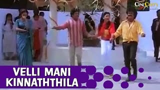 Velli Mani Kinnathiley Video Song   Dharmathin Thalaivan   Prabhu, Kushboo