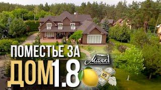 Продажа загородного поместье в Киевской области