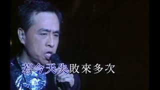 葉振棠 - 戲班小子 [MV] (葉振棠經典電視劇主題曲 Karaoke DVD)