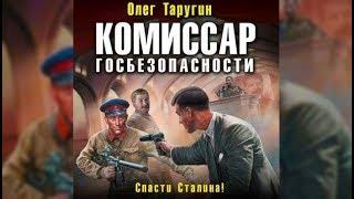 Комиссар госбезопасности | Олег Таругин (аудиокнига)
