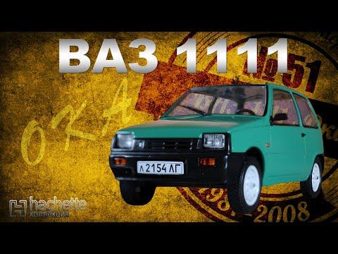 КОЛЛЕКЦИОННЫЙ ВАЗ-1111 «ОКА» / Советские автомобили серии Hachette