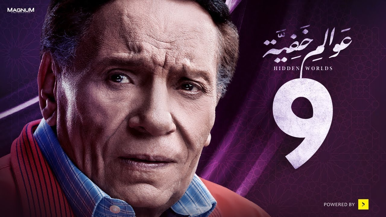 Awalem Khafeya Series - Ep 09 | عادل إمام - HD مسلسل عوالم خفية - الحلقة 9 التاسعة