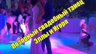 Позорный свадебный танец Эллы и Игоря! Самые свежие новости проекта ДОМ 2