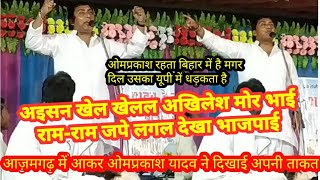 ओमप्रकाश यादव ने आज़मगढ़ में गाया समाजवादी गाना !! अइसन खेल खेलल अखिलेश मोर भाई राम राम जपे लगल देखा