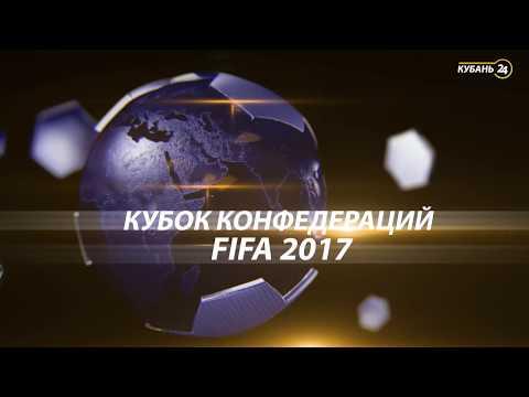Расписание матчей Кубка конфедераций — 2017