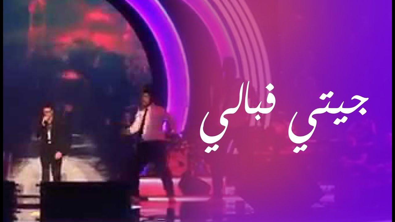 Saad Lamjarred - Jiti Fi Bali (LIVE) | سعد لمجرد - جيتي فبالي