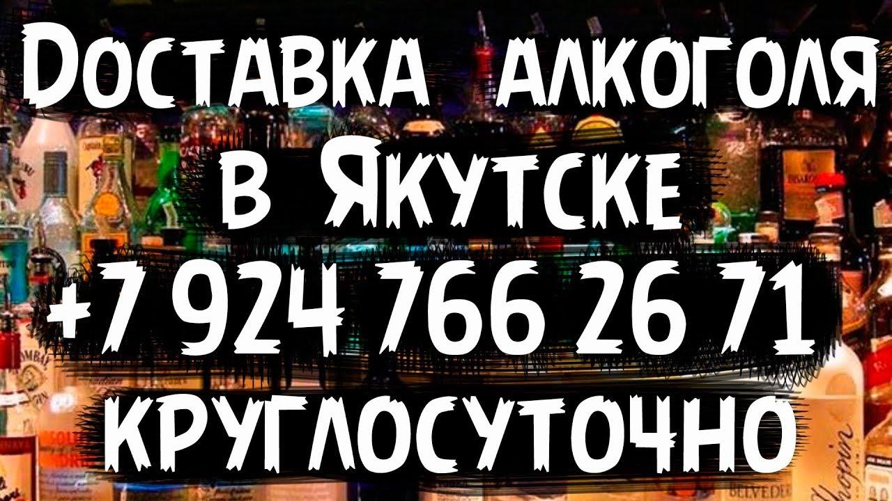 Купить алкоголь в Омске | круглосуточная доставка - YouTube