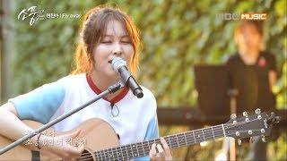( Picnic Live Season2 EP.110) Kwon Jinah - Fly away