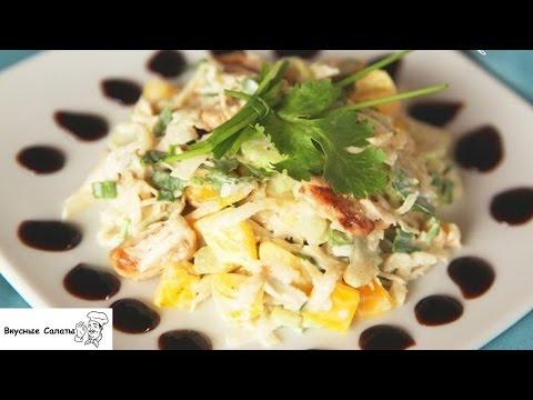 Салат с курицей — 96 рецептов с фото. Как приготовить