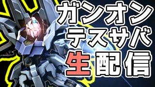 【ガンオンテストサーバー配信】ガンダムオンラインの明日はどっちだ!?