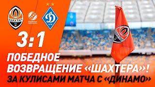 Возвращение футбола в Украину За кулисами победного матча Шахтера с Динамо
