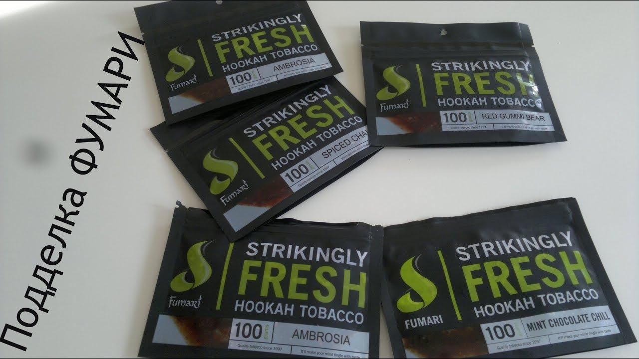 Фумари табак подделка. 6 Отличий - YouTube