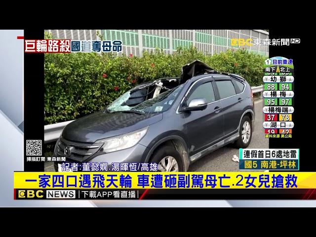 最新》一家四口遇飛天輪 車遭砸副駕母亡、2女兒搶救 @東森新聞 CH51