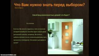 Покупка дверей в интернет-магазине. Что нужно знать.(Видео руководство о покупке межкомнатных дверей., 2013-09-17T11:13:56.000Z)