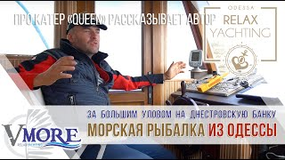 Морская рыбалка на катере QUEEN из Одессы на Днестровской банке Приглашение для рыбаков