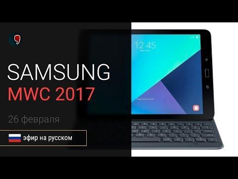 Презентация Samsung galaxy tab 3 и Samsung galaxy book на MWC 2017 (прямой эфир на русском)