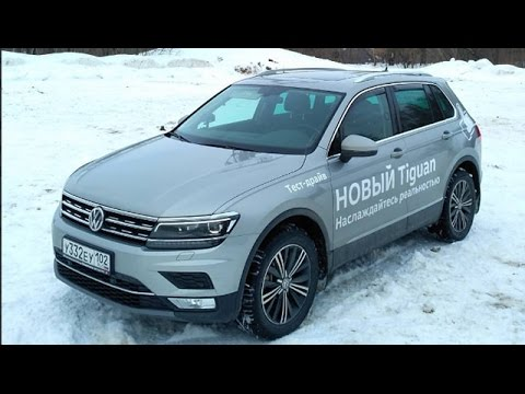 Тест-драйв Volkswagen Tiguan 2.0 TSI 2017