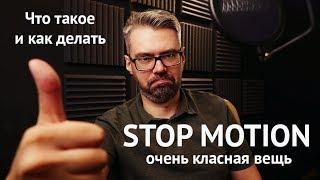 как сделать эффект «Stop Motion»
