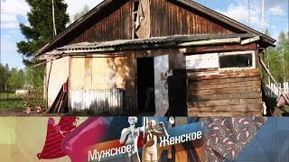 Мужское / Женское - Отчий дом. Выпуск от 10.07.2017