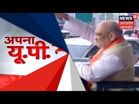 Uttar Pradesh की ताज़ा खबरें   Top Evening Headlines   APNA UP   19 February 2019