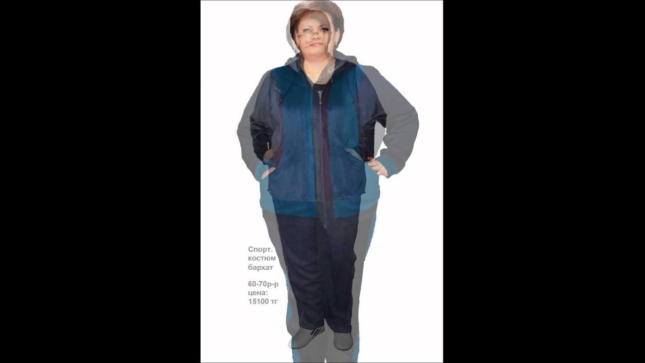 Хотите купить качественные и недорогие женские костюмы оптом и в розницу от производителя по доступным ценам!. В украине подобное предлагает.