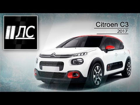 3 2017 2018 citroen c3. Black Bedroom Furniture Sets. Home Design Ideas