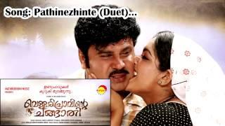 Pathinezhinte Poonkaralil (Duet) - Vellaripravinte Changathi