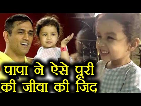 MS Dhoni fulfilled Ziva's HUG wish in a UNIQUE way, find out here | FilmiBeat