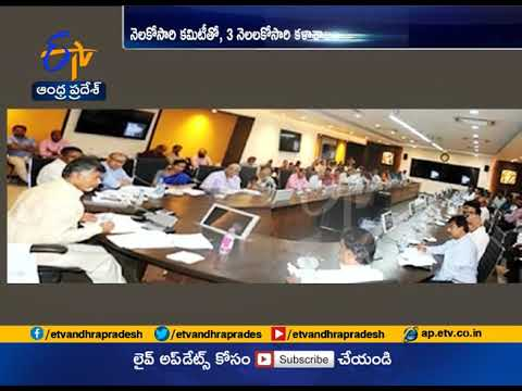 CM Chandrababu & Minister Ganta Meet | Private College Managements | Over Students Demise