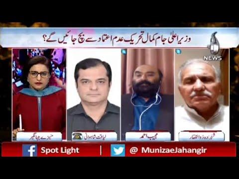 "Agla Wazir-e-Aala Kya ""BAP"" Se?..Silsila Kahan Tak?| Spot Light With Munizae Jahangir | Aaj News"