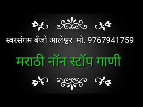 Swar Sangm Banjo Aleshwar Marathi Non Stop Gani