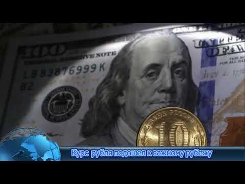 Курс рубля подошел