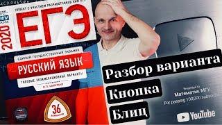 математик решает ЕГЭ по русскому языку 2020 Цыбулько вариант 1. Новогодний выпуск