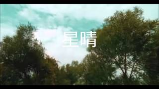 "周杰倫【星晴 鋼琴曲】Jay Chou ""Starry Mood"""