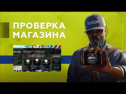Проверка магазина#170 - pick-price.ru (ИГРЫ STEAM ПО НИЗКИМ ЦЕНАМ?)