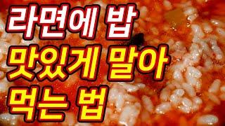 라면에 밥 맛있게 말아먹는 법 [먹기술]