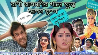 Rani Rashmoni Troll |Ditipriya Roast |Ditipriya live Song |Bong Guy Reacts on Ditipriya | Apurba Bar