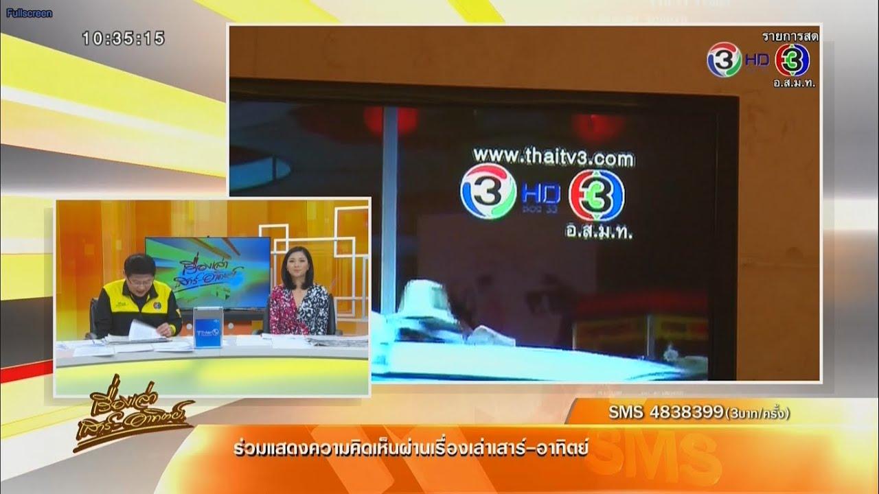เรื่องเล่าเสาร์ - อาทิตย์ ช่อง 3 HD ช่อง 33 (11 ต.ค. 57) - FULL HD 1080p -  YouTube